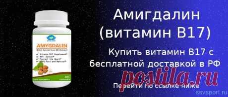 Зачем нужен витамин В17 - отзывы онкологов, его свойства, где он содержится и как применять В17 витамин в лечении и профилактике.