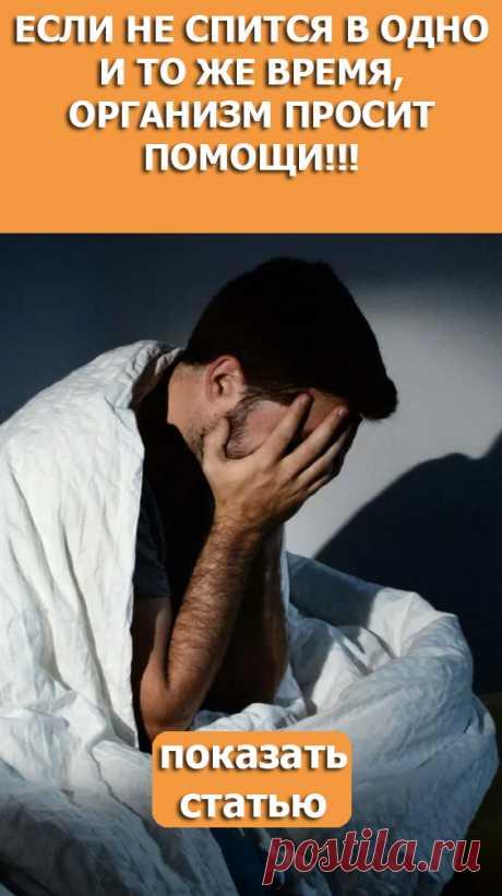 СМОТРИТЕ: Если не спится в одно и то же время, организм просит помощи!!!