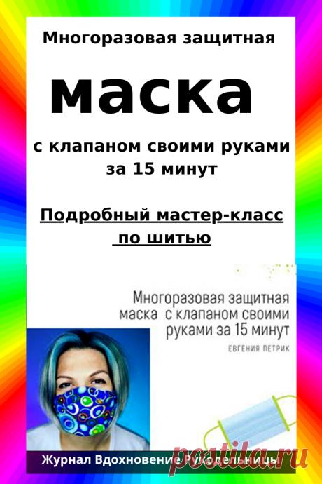 Многоразовая защитная маска с клапаном своими руками за 15 минут (Шитье и крой) – Журнал Вдохновение Рукодельницы