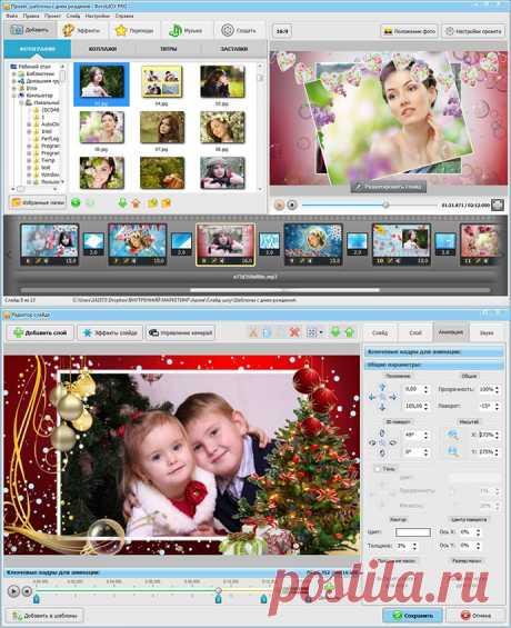 Скачайте программу для создания видео из фотографий и музыки.