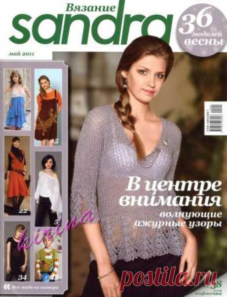 Sandra №5 2011