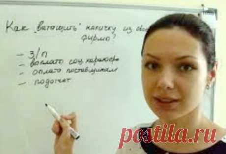 Как законно вывести наличные деньги с расчетного счета - юрист Ионин Владимир Иванович
