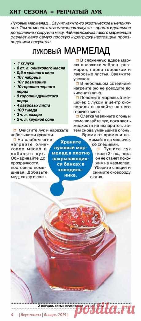 La mermelada de cebolla