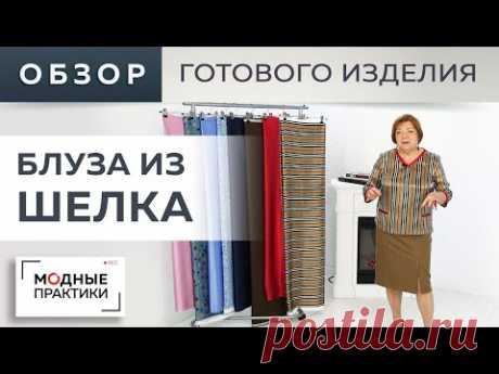 Блуза из шелка в стиле Burberry с декоративной отделкой карманов, горловины и рукавов. Обзор. - YouTube