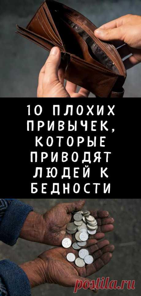10 плохих привычек, которые приводят людей к бедности
