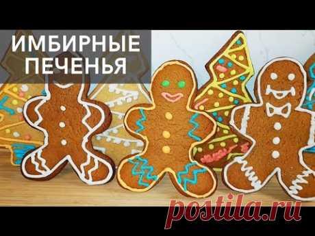Имбирное печенье. Рождественское печенье. - YouTube