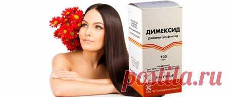 Маска от выпадения и для роста волос с димексидом. Супер результат при минимальных вложениях | МногоМасок | Яндекс Дзен
