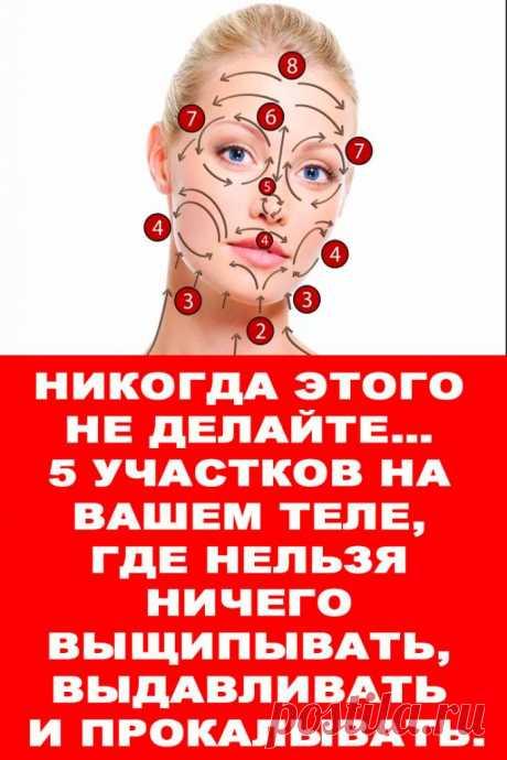 Никогда этого не делайте… 5 участков на вашем теле, где нельзя ничего выщипывать, выдавливать и прокалывать. — Женские Советы