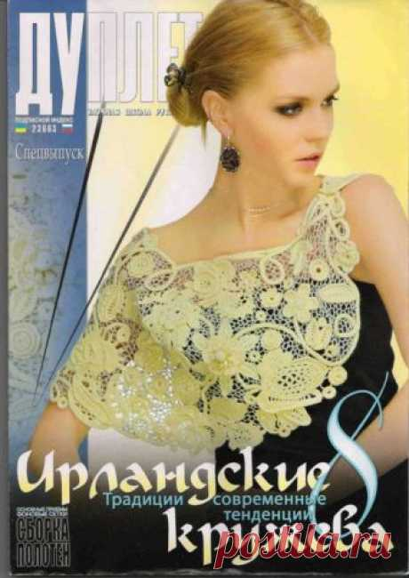 "Magazine: A doublet special issue ""Ирландские laces - 8"""