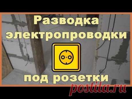 Разводка электропроводки под розетки - YouTube