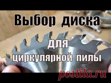 Выбор пильного диска для циркулярки  Circular saw blade
