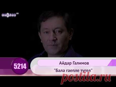 "Айдар Галимов - ""Бала гаепле тугел"" | HD 1080p - YouTube"