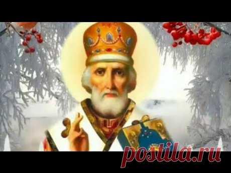 С Днём Святого Николая Чудотворца! 19 Декабря Никола Зимний! Поздравление С Днём Николая Чудотворца!