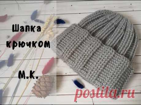 Шапка крючком выпуклыми рельефными столбиками//Crochet hat//Теплая шапка//