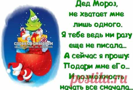 Ура! Ура! Ура! Скоро Новый год! Стремительно приближается самый волшебный сказочный праздник Тебе просто необходимо порадовать своих родных и близких волшебными, желанными подарками! Ещё есть возможность заработать для осуществления заветных желаний!!! Не жди чуда, все в наших руках! Переходите по ссылке,читай и присоединяйтесь,если останутся вопросы пишите в лс обязательно всем отвечу.хватит думать пора уже пробовать!