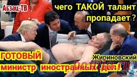 Жириновский - HECЁТ ТAKOЕ!.. Готовый министр иностранных дел! ))