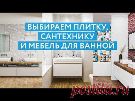 Выбираем плитку, сантехнику и мебель для ванной