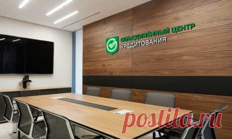"""Кредитный брокер в Москве - """"Объединённый центр кредитования"""""""