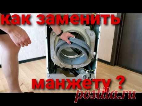 Как заменить манжету на стиральной машине Samsung WF60F1R1F2W