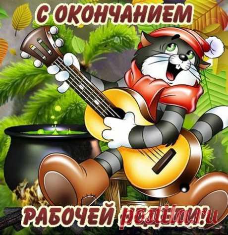 На отдых взят уверенно разгон, И все стремления играют в унисон…)))))