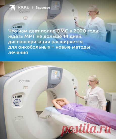 Что нам дает полис ОМС в 2020 году: ждать МРТ не дольше 14 дней, диспансеризация расширяется, для онкобольных - новые методы лечения