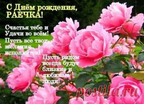 стихи про раю прикольные: 6 тыс изображений найдено в Яндекс.Картинках