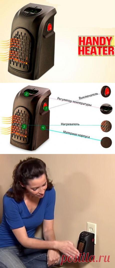 Представляем вашему вниманию обзор мощного, выполненного в компактном дизайне портативный обогреватель handy heater, который достоин вашего внимания, так как его работа реально приносит пользу, а именно тепло.  Портативный обогреватель handy heater — это уникальное электрическое оборудование, которое с легкостью нагревает небольшую комнату и будет поддерживать его.