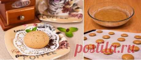 Ароматное печенье «Кофе с молоком» — вкусное и рассыпчатое!