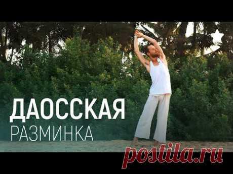 ДАОССКАЯ РАЗМИНКА. Упражнения, суставная гимнастика.