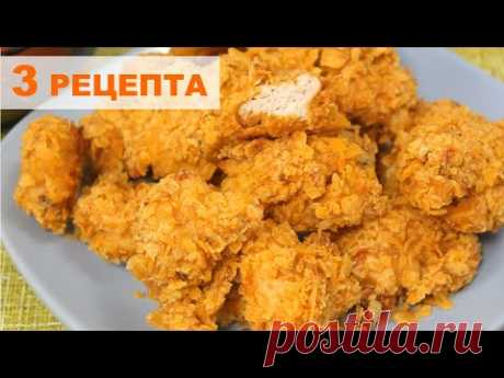Сразу 3 рецепта!  Куриные Наггетсы в Домашних Условиях. Chicken nuggets