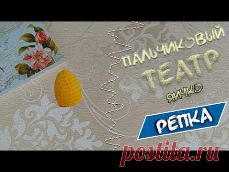 МК вязаное яичко/Пальчиковый театр/Вязаные Лялюшки