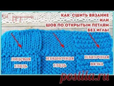 Как сшить вязание без иглы, без крючка и без нити или красивый и ровный шов по открытым петлям