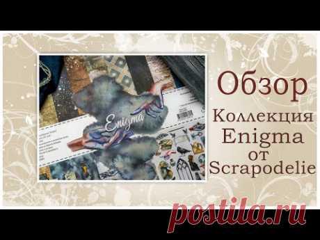 """Обзор коллекции """"Enigma"""" от Scrapodelie."""