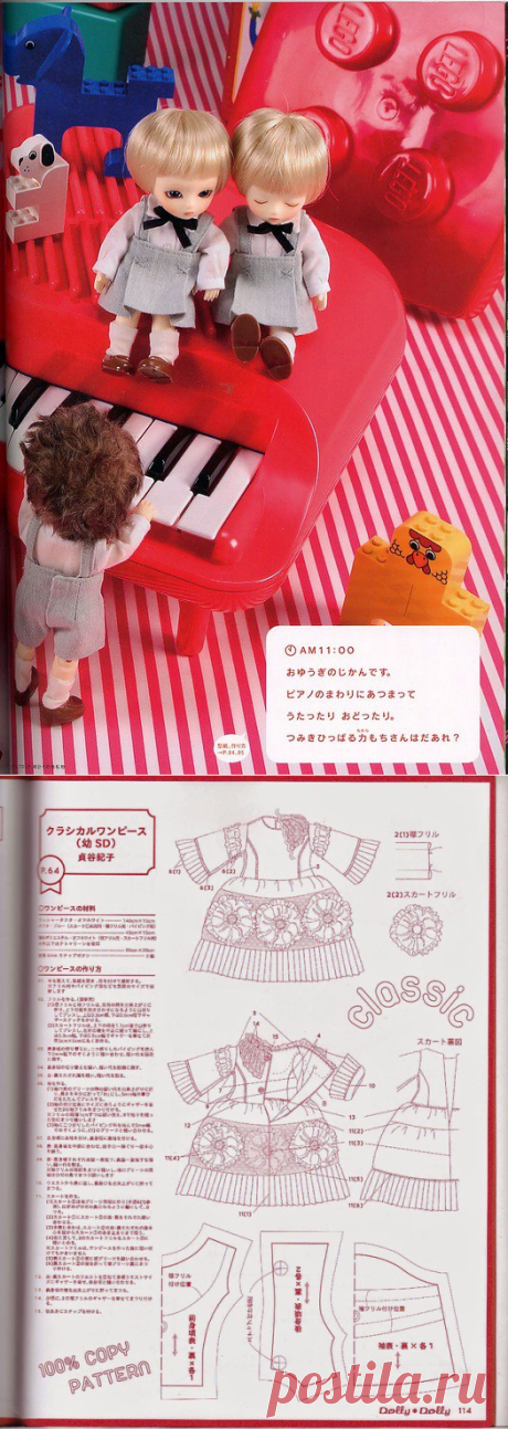Выкройки из японских журналов. Часть 4 - для маленьких кукол ростом до 16 см / Одежда, обувь, аксессуары для шарнирных кукол БЖД, BJD / Бэйбики. Куклы фото. Одежда для кукол