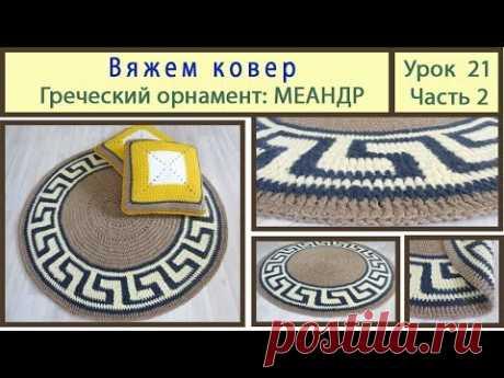 Вяжем круглый коврик с греческим орнаментом. Сrochet carpet. Урок 21 Часть 2
