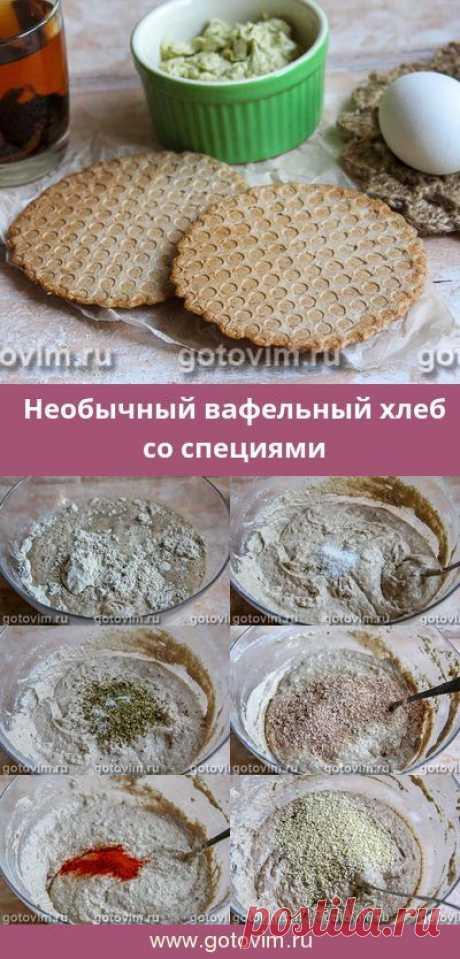 Необычный вафельный хлеб со специями. Рецепт с фото #хлеб