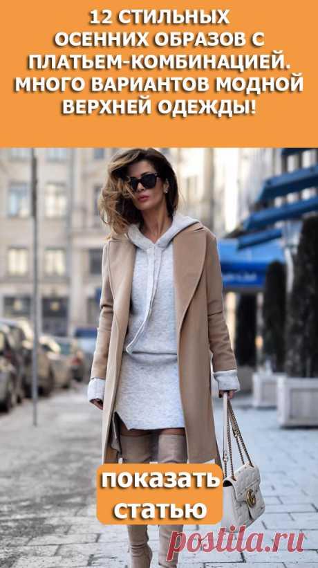 СМОТРИТЕ: 12 стильных осенних образов с платьем-комбинацией. Много вариантов модной верхней одежды!