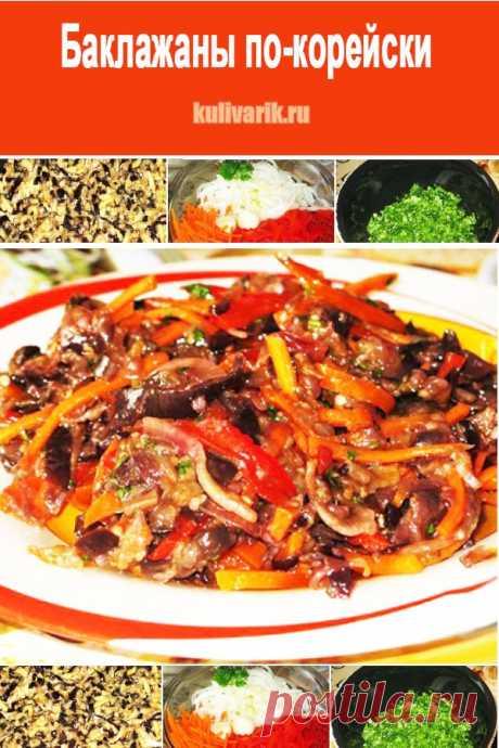 Баклажаны по-корейски - Кулинария