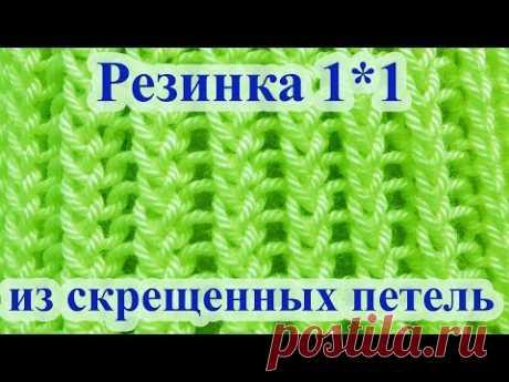 Интересная резинка спицами 1 на 1 - секрет в способе захвата петли за переднюю или заднюю стенки