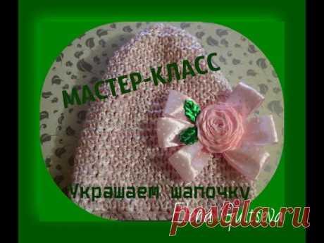 Как украсить шапочку бантом с розой. Канзаши. МК №24.