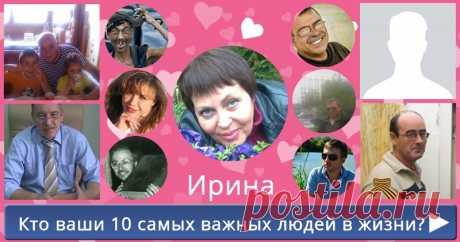 Кто ваши 10 самых важных людей в жизни?