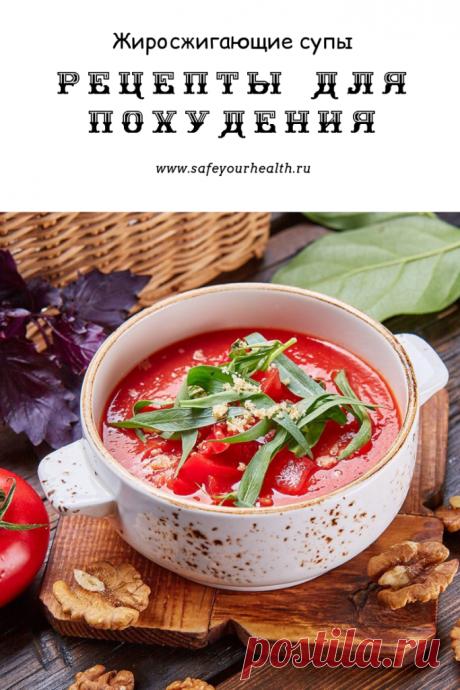 Жиросжигающие супы: различные рецепты, отзывы и результаты