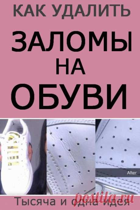 Как удалить заломы на обуви: девушка поделилась своим способом устранения дефектов   Тысяча и одна идея