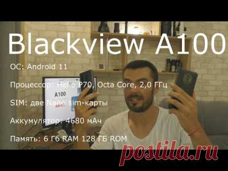 Смартфон Blackview A100