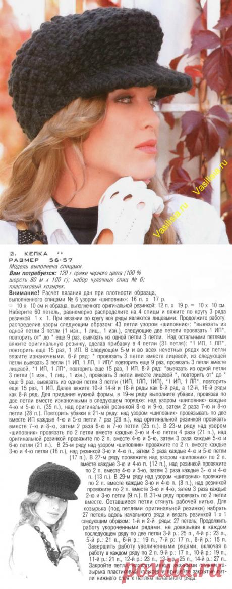 Кепка женская вязаная спицами с описанием   Вязание спицами и крючком
