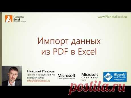 Импорт данных из PDF в Excel