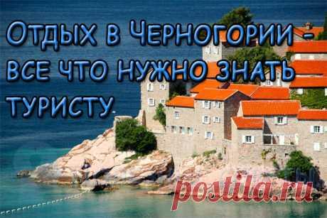 Отдых в Черногории - все что нужно знать туристу