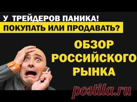 Прогноз российского рынка на понедельник Нефть резко взлетела! ЧТО будет с Рублём? Рынок колеблется!