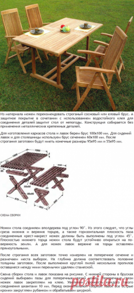 САДОВАЯ МЕБЕЛЬ СВОИМИ РУКАМИ | Практичный стол со скамейкой и детская садовая мебель