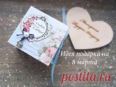 Подарочная коробочка для чая в пакетиках своими руками/tea box/подарок на 8 марта